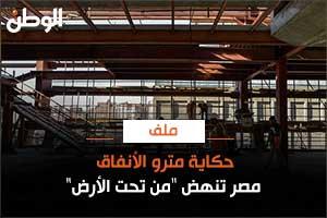 حكاية مترو الأنفاق.. مصر تنهض