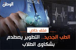 الطب الجديد.. التطوير يصطدم بشكاوى الطلاب