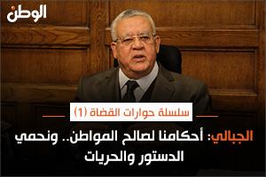 الجبالي: أحكامنا لصالح المواطن.. ونحمي الدستور والحريات