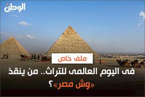 فى اليوم العالمى للتراث.. من ينقذ «وش مصر»؟
