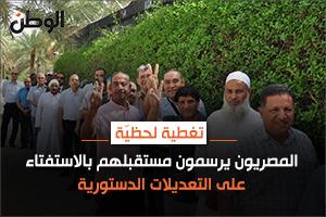 المصريون يرسمون مستقبلهم بالاستفتاء على التعديلات الدستورية