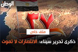 ذكرى تحرير سيناء: الانتصارات لا تموت