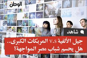 جيل الألفية V.S المربكات الكبرى.. هل يحسم شباب مصر المواجهة؟