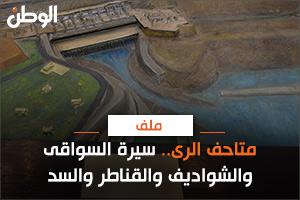 متاحف الرى.. سيرة السواقى والشواديف والقناطر والسد