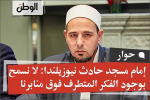 إمام مسجد حادث نيوزيلندا: لا نسمح بوجود الفكر المتطرف فوق منابرنا