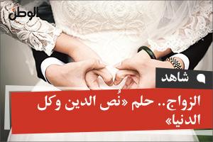الزواج.. حلم «نُص الدين وكل الدنيا»