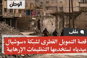 قصة التمويل القطرى لشبكة «سوشيال ميديا» تستخدمها التنظيمات الإرهابية
