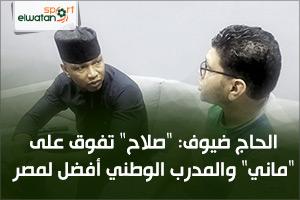الحاج ضيوف: