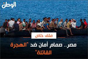 مصر.. صمام أمان ضد