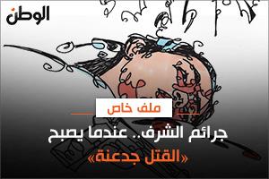 جرائم الشرف.. عندما يصبح «القتل جدعنة»