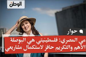 مي المصري: فلسطينيتي هي البوصلة الأهم والتكريم حافز لاستكمال مشاريعي