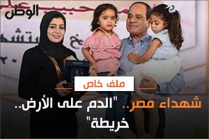 شهداء مصر..