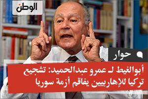 أبوالغيط لـ عمرو عبدالحميد: تشجيع تركيا للإهاربيين يفاقم أزمة سوريا