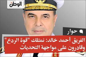 الفريق أحمد خالد: نمتلك