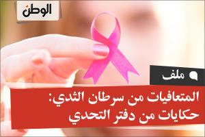المتعافيات من سرطان الثدي: حكايات من دفتر التحدي