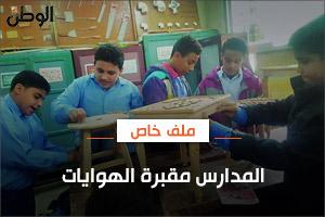 المدارس مقبرة الهوايات
