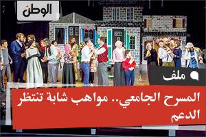 المسرح الجامعي.. مواهب شابة تنتظر الدعم