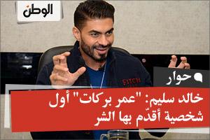 خالد سليم: