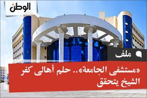 «مستشفى الجامعة».. حلم أهالى كفر الشيخ يتحقق