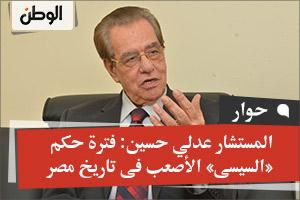 المستشار عدلي حسين: فترة حكم «السيسى» الأصعب فى تاريخ مصر