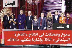 دموع وضحكات فى افتتاح «القاهرة السينمائى» الـ39 وإشادة بتنظيم «dmc»