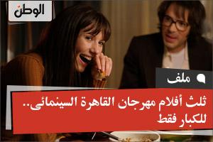 ثلث أفلام مهرجان القاهرة السينمائى.. للكبار فقط