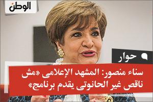 سناء منصور: المشهد الإعلامى «مش ناقص غير الحانوتى يقدم برنامج»