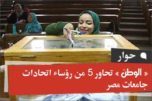 «الوطن» تحاور 5 من رؤساء اتحادات جامعات مصر