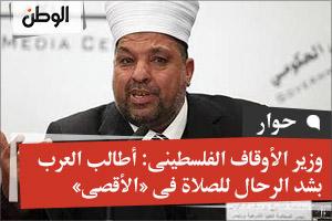 وزير الأوقاف الفلسطينى: أطالب العرب بشد الرحال للصلاة فى «الأقصى»
