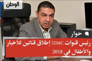 رئيس قنوات DMC: إطلاق قناتين للأخبار والأطفال في 2018