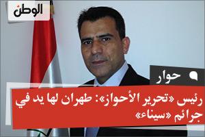 رئيس «تحرير الأحواز»: طهران لها يد في جرائم «سيناء»