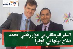 السفير البريطاني في حوار رياضي: محمد صلاح مولعها في انجلترا