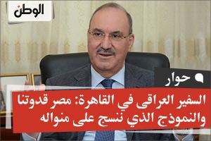 السفير العراقى في القاهرة: مصر قدوتنا والنموذج الذي ننسج على منواله