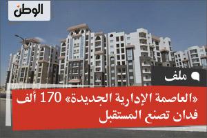 «العاصمة الإدارية الجديدة» 170 ألف فدان تصنع المستقبل