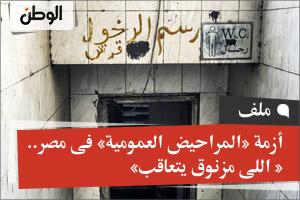 أزمة «المراحيض العمومية» فى مصر.. « اللى مزنوق يتعاقب»