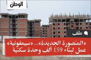 «المنصورة الجديدة».. «سيمفونية» عمل لبناء 159 ألف وحدة سكنية