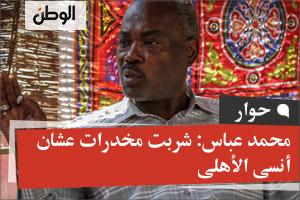محمد عباس: شربت مخدرات عشان أنسى الأهلى