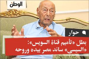 بطل «تأميم قناة السويس»: «السيسى» ساند مصر بيده وروحه