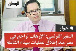 السفير الفرنسي: الإرهاب تراجع في مصر منذ إطلاق عمليات سيناء الشاملة