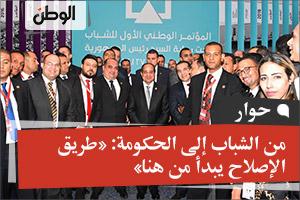 من الشباب إلى الحكومة: «طريق الإصلاح يبدأ من هنا»