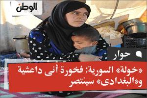 «خولة» السورية: فخورة أنى داعشية و«البغدادى» سينتصر