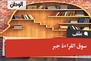 سوق القراءة جبر