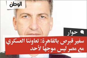 سفير قبرص بالقاهرة: تعاوننا العسكري مع مصر ليس موجهًا لأحد