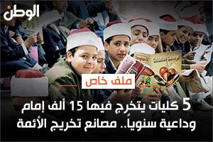 5 كليات يتخرج فيها 15 ألف إمام وداعية سنوياً.. مصانع تخريج الأئمة