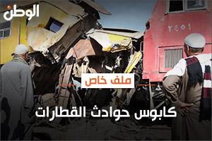 كابوس حوادث القطارات