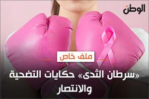 «سرطان الثدى» حكايات التضحية والانتصار
