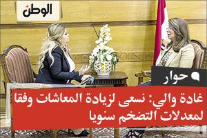 غادة والي: نسعى لزيادة المعاشات وفقا لمعدلات التضخم سنويا