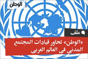 «الوطن» تحاور قيادات المجتمع المدنى فى العالم العربى