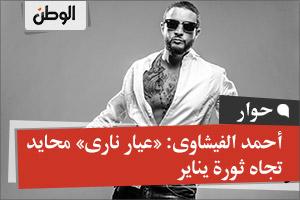 أحمد الفيشاوى: «عيار نارى» محايد تجاه ثورة يناير