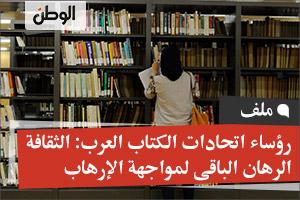 رؤساء اتحادات الكتاب العرب: الثقافة الرهان الباقى لمواجهة الإرهاب